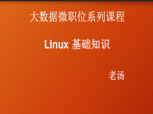 [老汤]微职位:Linux基础知识试学