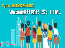 Web前端开发第1季:HTML5