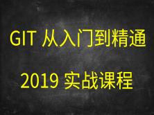 GIT从入门到精通2019实战课程