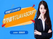 Web前端响应式网站开发课程之JavaScript