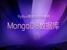 Python數據庫視頻教程之MongoDB數據庫(八)