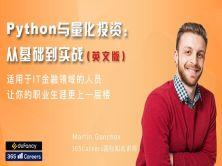 Python与金融量化投资:从基础到实战(英文版)