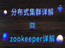 分布式集群部署实战④:zookeeper详解