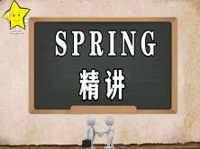 Spring精讲/零基础