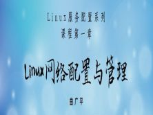 Linux网络配置与管理(CentOS7)-Linux服务配置系列课程第一章