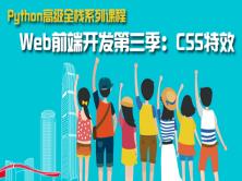 Web前端开发第3季:CSS特效