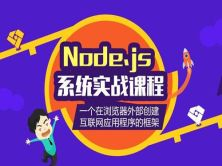 Node.js基础和实战开发