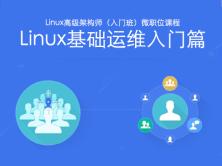 Linux高级架构师(入门班)课程第一阶段:Linux基础运维入门篇【微职位】