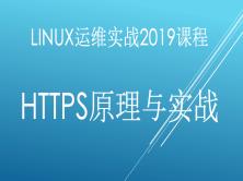 HTTPS原理与实战视频课程(自签证书+Openssl使用+keyTool使用+Nginx配置)