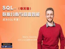 SQL – 数据分析与商业智能(中文版)