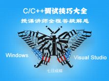 C/C++调试技巧大全-VisualStudio(七日成蝶)
