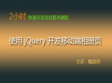 2小时快速开发课:使用 jQuery 开发移动端相册页