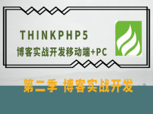 thinkphp5博客实战开发(第二季)