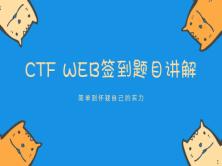 CTF Web签到题目讲解