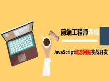 JavaScript动态网站实战开发