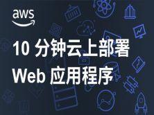 10分钟云上部署Web应用程序