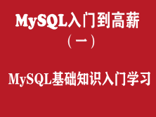 MySQL快速入门培训教程(一):MySQL基础知识入门学习教程