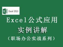 Excel2013公式应用实例讲解