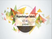 基于hyperledger fabric 1.4 的區塊鏈完整視頻教程
