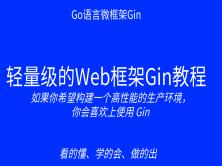 輕量級的Web框架Gin教程