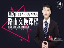 华为认证-HCIA-RS-v2.5版本路由交换网络工程师