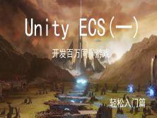 Unity ECS(一) 轻松入门