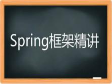 Spring框架精讲