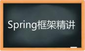 SpringMVC+Spring+Mybatis SSM框架