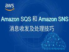 AWS云计算官方课程——Amazon SQS和Amazon SNS消息收发及处理