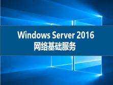 WindowsServer2016实现网络基础服务