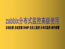 zabbix分布式监控从入门到精通