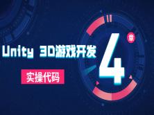 Unity 3d游戏开发④:代码实战