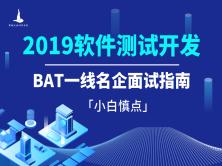 2019软件测试一线BAT名企面试指南