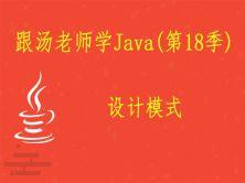 跟汤老师学Java(第18季):设计模式