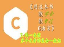 《用这本书能学会能考过C语言》--7.同一类型多个元素的集合--数组