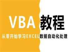 Excel VBA自动化处理数据教程