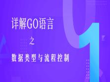 详解GO语言之数据类型与流程控制