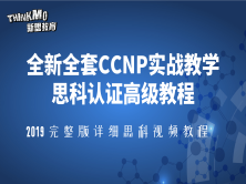 全新完整版思科认证CCNP网络工程师网络技术实战视频教程(零基础进阶高级工程师)