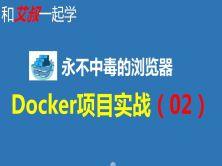 [企业级] Linux GUI 应用 Docker化实战