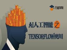 AI人工智能之Tensorflow使用