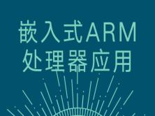 嵌入式ARM处理器应用