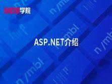 ASP.NET介绍