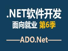 .NET软件开发(全系列)-Ado.Net及数据库高级