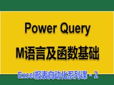 Power Query M语言及函数基础视频课程