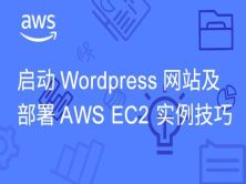 AWS前沿云计算课程——Wordpress网站启动及AWS EC2部署实例