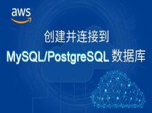 AWS云计算官方课程——MySQL、PostgreSQL数据库的创建和连接速成