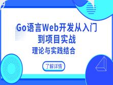 Go语言Web开发从入门到项目实战