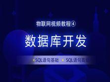 物联网嵌入式数据库之sqlite3视频教程