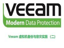 Veeam 虚拟机备份与容灾实践 (二)控制台初始配置