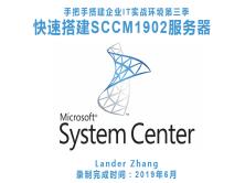 手把手搭建企业IT实战环境第三季:快速搭建SCCM1902服务器